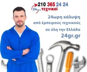 24-ores-texnikoi-300Χ250-2