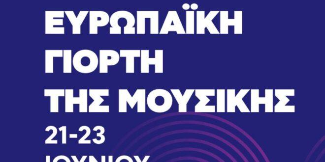 Ευρωπαϊκή Γιορτή της Μουσικής: Τριήμερο... πάρτι στην Αθήνα! - BORO από την ΑΝΝΑ ΔΡΟΥΖΑ